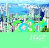 Hong Kong 2030+