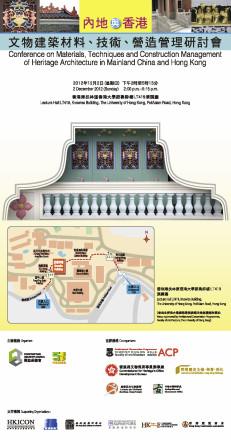 Conference leaflet_side A_Final_Revised_20121113