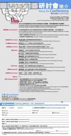 Conference leaflet_side B_Final_Revised_20121113