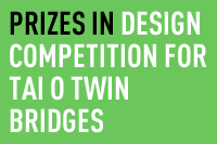 MLA students win prizes in Design competition for Tai O twin Bridges