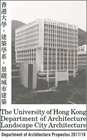 HKU Arch Prospectus 2016-17