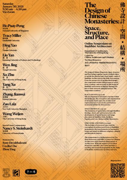 佛寺設計:空間•結構•場所 The Design of Chinese Monasteries: Space, Structure, and Place Online Symposium on Buddhist Architecture