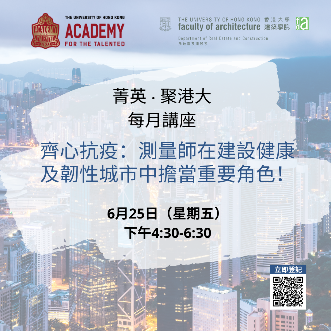 HKU Admissions for DSE Students
