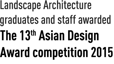 Landscape Architecture graduates and staff awarded The 13th Asian Design Award competition 2015