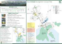 南丫島「可持續發展」社區工作坊 Lamma Community Planning Workshop Group 1