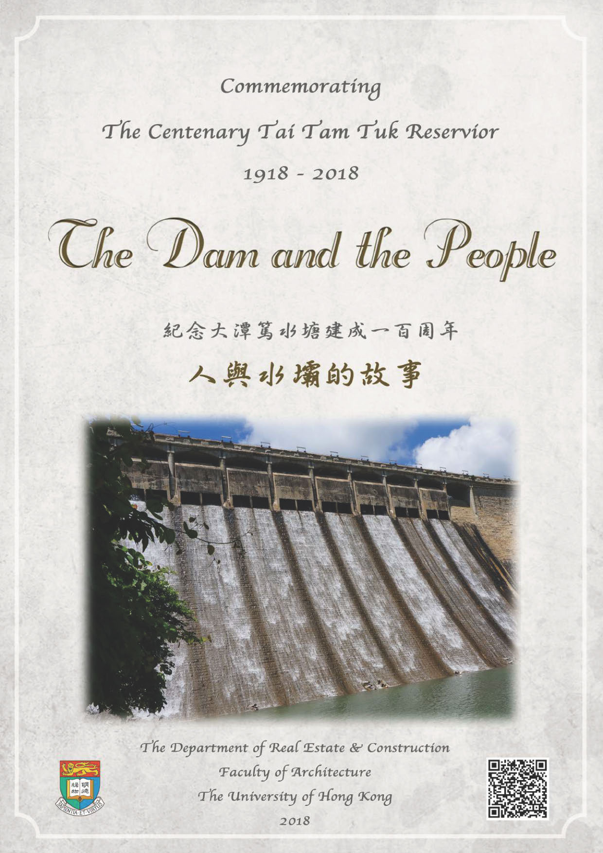 Commemorating the Centenary of Tai Tam Tuk Reservoir – The Dam and the People