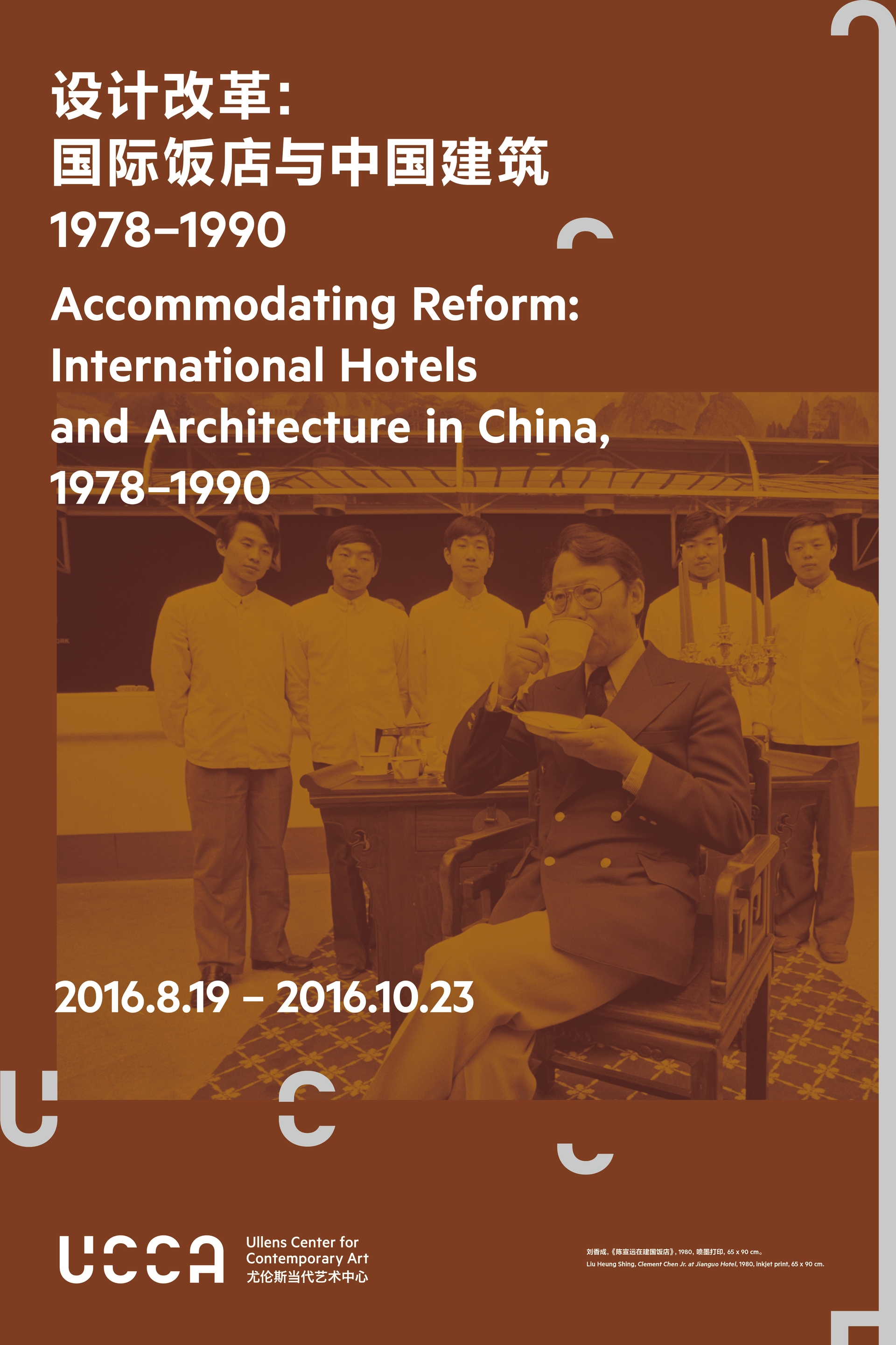 Accommodating Reform: International Hotels and Architecture in China, 1978-1990