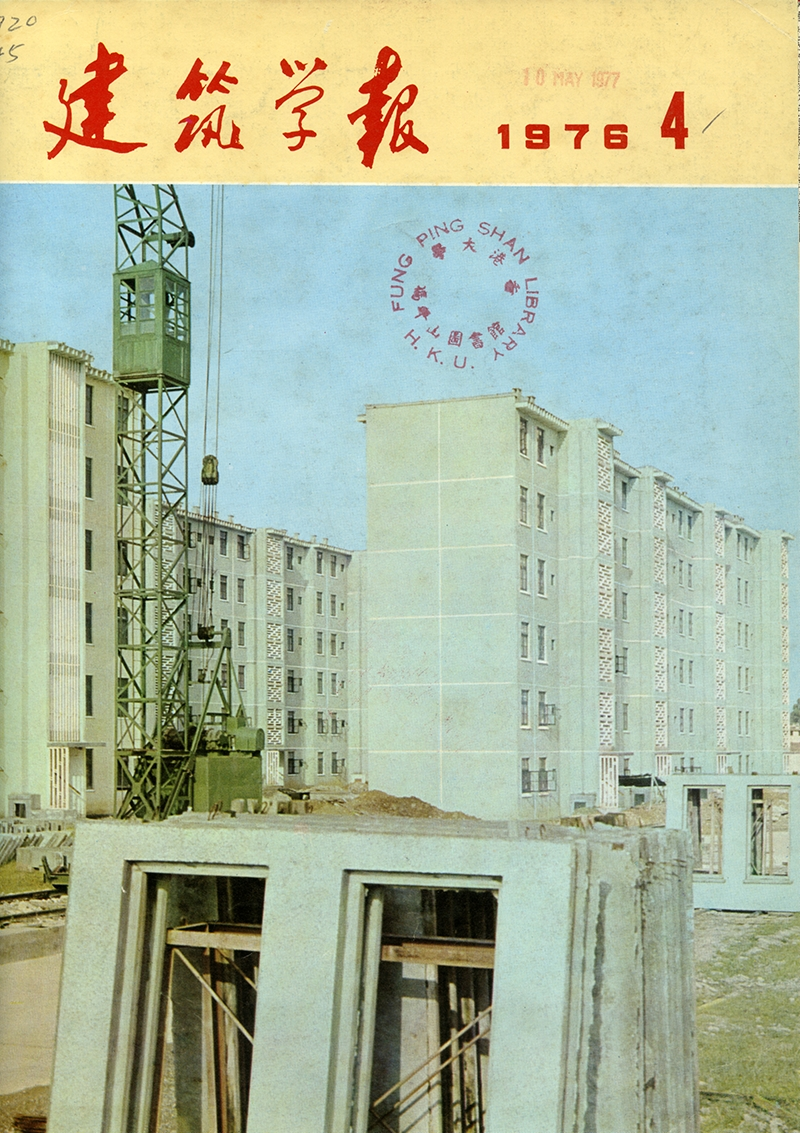 Designing Reform: Post-Revolutionary Architectural Culture in the People's Republic of China, 1973-1989