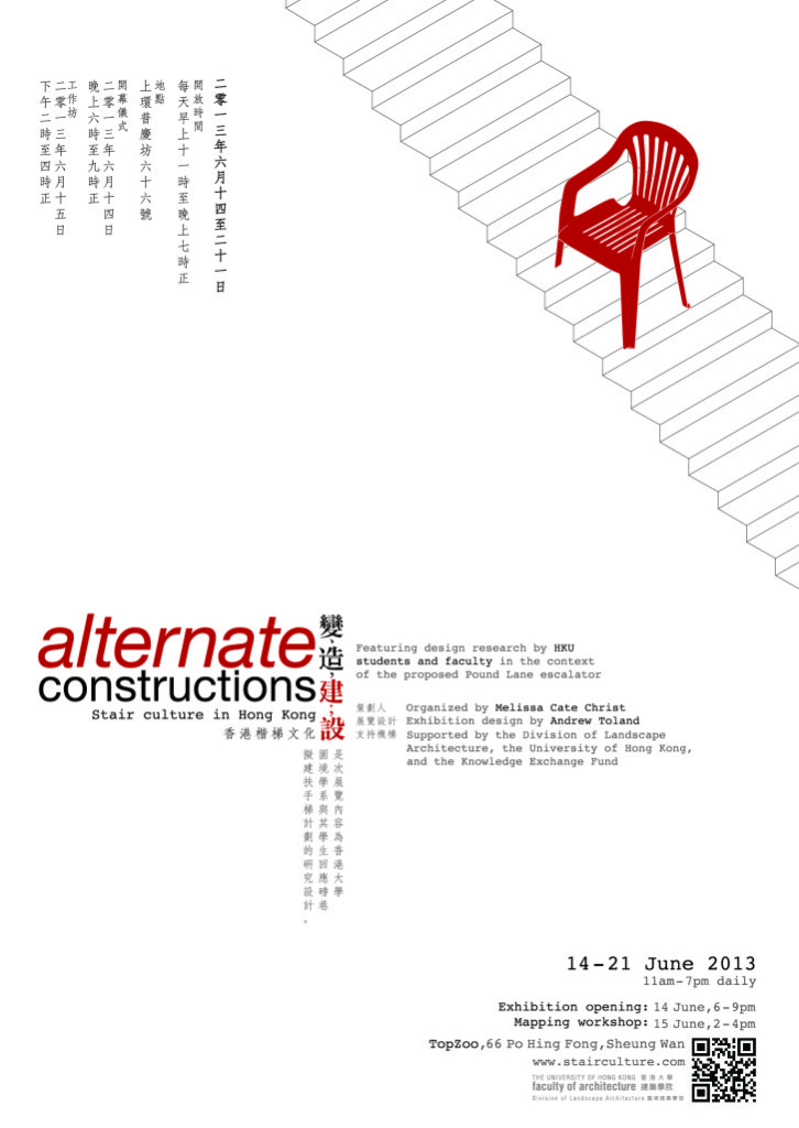 alternate-constructions-poster