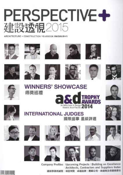Architecture and Design Award Asia-Pacific Trophy Awards for 2014